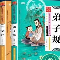 《三字经》+《弟子规》2册 吉林出版