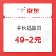 移动端:京东 中秋超品日 49-2元全品券 49-2元全品券
