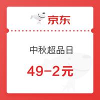 京东 中秋超品日 49-2元全品券
