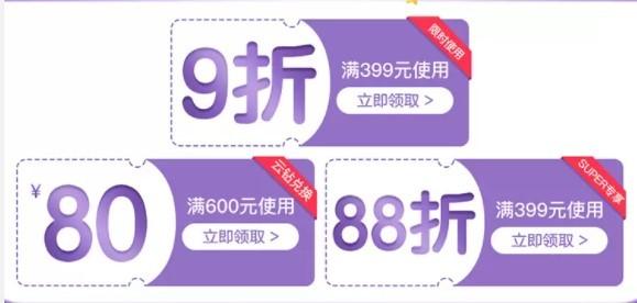 苏宁易购 雀巢母婴苏宁自营旗舰店 大牌粉丝日