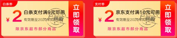 京东超市 千礼共团圆 9-2元白条券/10-2元支付券