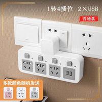 智能多功能独立开关小夜灯USB无线插座插排转换器