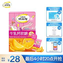 钙尔奇(Caltrate)钙软糖 牛乳钙软糖 补钙 橙子口味 48粒 *3件