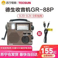 德生收音机GR-88P全波段新款便携式充电老年人家用台式插电半导体 *2件