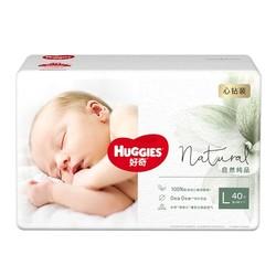 HUGGIES 好奇 心钻装 婴儿透气纸尿裤 L40片