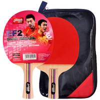 红双喜DHS乒乓球成品拍套装E-EF2双面反胶直拍/横拍各一块健身组合型(附带拍套)