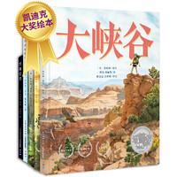 《自然探秘之旅》5册 *2件