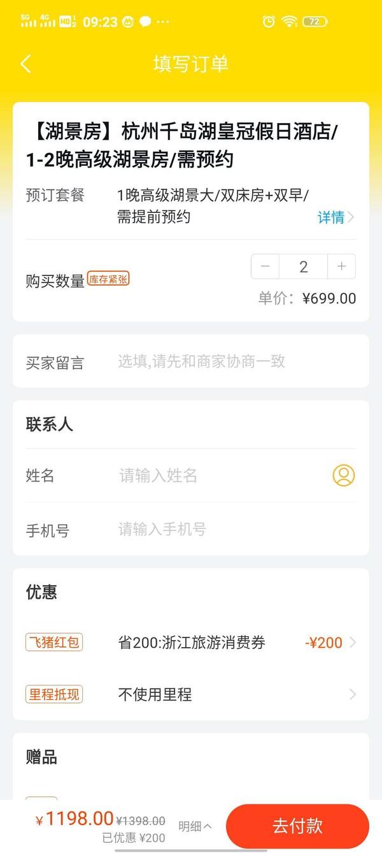 国庆可用!飞猪百亿补贴浙江专场  领浙江文旅消费券
