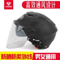 永恒/YOHE电动摩托车头盔男女双镜片