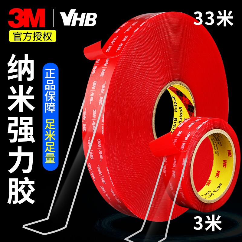 3m 强力多功能双面胶 5mm*1mm*3m