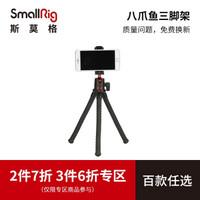 SmallRig斯莫格八爪鱼手机支架便携手持直播单反摄影摄像拍录视频vlog通用三角架2869 2869