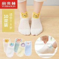 俞兆林儿童袜子 可爱小动物袜子 纯棉透气