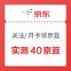 移动专享:京东 会员专享 一键开卡瓜分百万京豆 实测领到40京豆