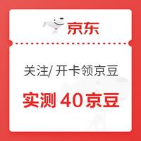 京东 会员专享 一键开卡瓜分百万京豆