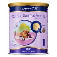 Anmum 安满 婴儿配方奶粉 1段 400g +凑单品