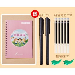 夕利  儿童控笔训练字帖 送笔杆2+笔芯20+握笔器2