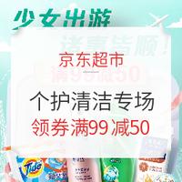 京东超市 宝洁自营官方旗舰店 出游个护清洁专场