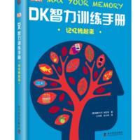 《DK智力训练手册:记忆转起来》