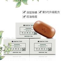 MANTING 满婷第5代除螨祛痘香皂 108g*3块