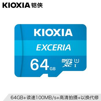 铠侠(Kioxia)(原东芝存储)64GB TF(microSD)存储卡 EXCERIA 极至瞬速系列 U1 读速100M/S 支持高清拍摄