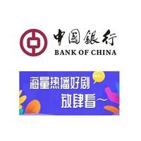 移动专享:中国银行 11-12月 5元购视频月卡