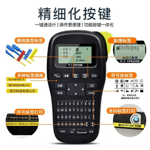 京东PLUS会员:硕方 LP-5125BCE 标签打印机