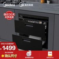 美的(Midea)消毒柜家用 碗柜 碗筷 嵌入式消毒柜 低温 玻璃 110B01 光波二星消毒 MXV-ZTD110B01-R
