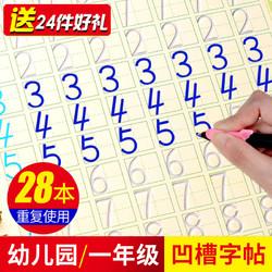 丽博士 小学生凹槽楷书字帖6本 送10支笔芯+1笔杆+1握笔器