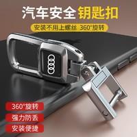 汽车钥匙扣男腰挂不锈钢锁匙链金属挂件创意360旋转遥控器锁匙扣