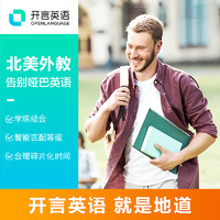 开言英语 7天会员英语 在线AI课程学习 外教地道发音