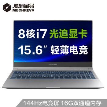 MECHREVO 机械革命 Z3 Air-S 15.6英寸游戏本(i7-10870H、16GB、512GB、RTX2060、144Hz)灰色