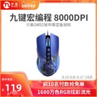 宁美GM52游戏鼠标usb有线电竞宏外设机械笔记本台式电脑cf吃鸡绝地求生鼠年限定款