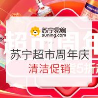 苏宁易购 超市周年庆 清洁促销