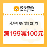 苏宁易购 全品类满199减100