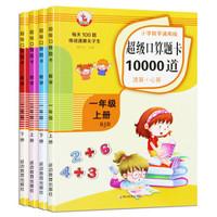 移动专享 : 《超级口算题卡10000道》 全套四册
