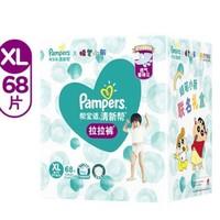 Pampers 帮宝适 清新帮 泡泡拉拉裤 XL68