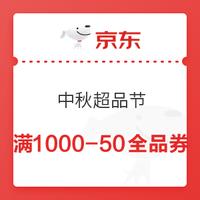 京东 中秋超品节 满1000-50全品类东券(可与店铺券叠加)