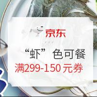 """京东自营  """"虾""""色可餐 错过等一年"""