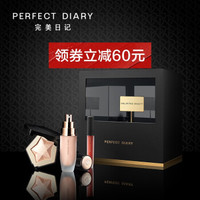 Perfect Diary 完美日记 臻享献礼 粉底液B01 30ml+高光02周年庆版7g+丝绒唇釉V01  2.5g