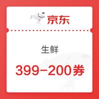 领券防身:京东自营生鲜399-200券(另有299-150券)