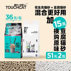 Touchcat它它豆腐小姐原味豆腐猫砂6L