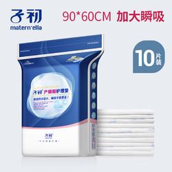 子初孕妇产褥垫产妇垫产后护理垫一次性床单隔尿垫成人月经垫10