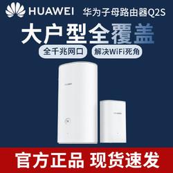 华为Q2S子母无线路由器千兆端口家用wifi5G双频穿墙王大户型别墅