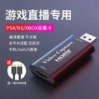 USB高清HDMI采集卡