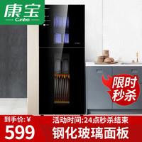 康宝(Canbo)消毒柜 家用 小型 立式 高温 二星级 消毒碗柜 厨房碗柜 XDZ80-G1