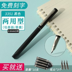 eosin 永生 3351 金属正姿钢笔 多色可选 送10支墨囊+3个笔尖