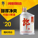郎酒 小郎酒  45度 100ML兼香型白酒 经典款 单瓶装 20元