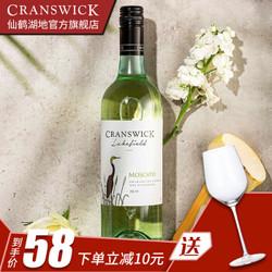 仙鹤湖地澳洲进口红酒甜葡萄酒莫斯卡托甜白葡萄酒起泡酒750ml 单只装 *6件