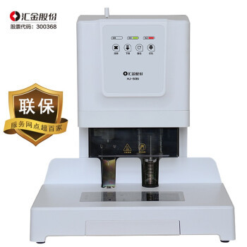 汇金机电(huijinjidian)装订机 自动财务会计凭证装订机 热熔胶铆管 电动档案标书文件打孔机器 50BI