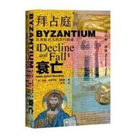 《甲骨文丛书·拜占庭的衰亡:从希腊君主到苏丹附庸》